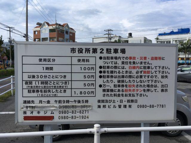 石垣市役所第2駐車場の約款の写真