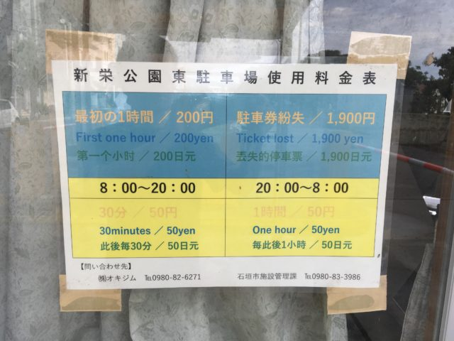 新栄公園東駐車場の料金表の写真