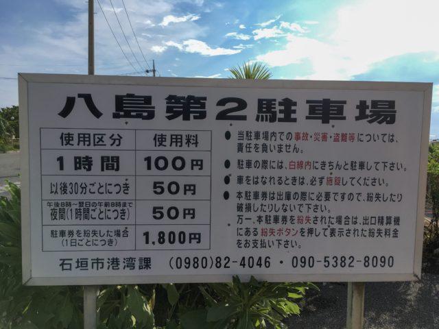 八島第2駐車場の約款の写真