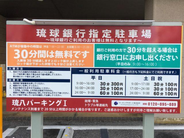 琉球銀行指定駐車場の約款の写真
