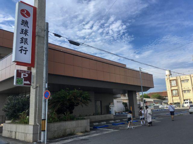 琉球銀行八重山支店の写真
