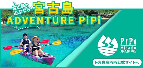 宮古島で遊ぶなら宮古島ADVENTURE PiPi